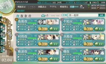 準一軍駆逐艦