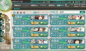 二軍駆逐艦