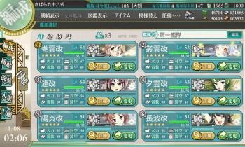 準二軍駆逐艦