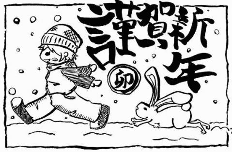 年賀状(仮)