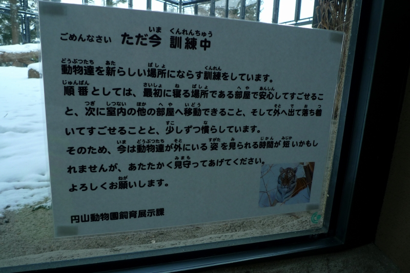 maruyamazoo20121208onegai.jpg