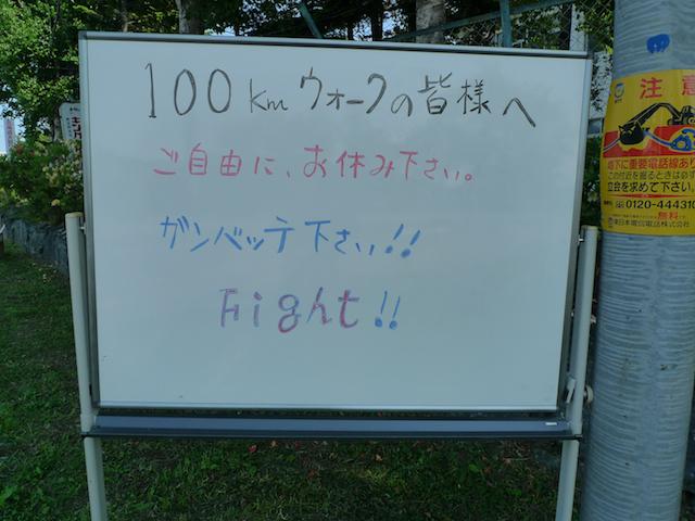 sorachi100km2012bb.jpg