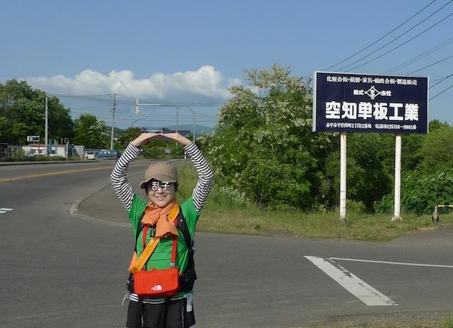 sorachi100km2012gg.jpg