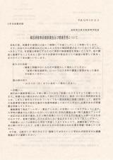 韓国研修事前健康調査及び健康管理について