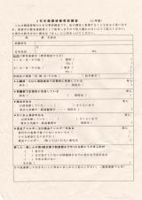 2年生韓国研修事前研修