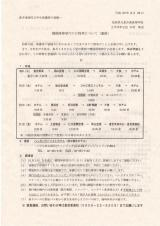 韓国研修旅行日程
