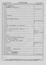 H23年9月予定表