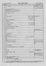 2011年10月予定表