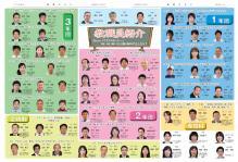 倉東だよりNo116 p.2-3