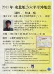 Misasa 2012 and Geofulid 2 一般講演「2011年 東北地方太平洋沖地震」