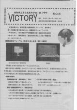 1年学年通信VICTORYp1