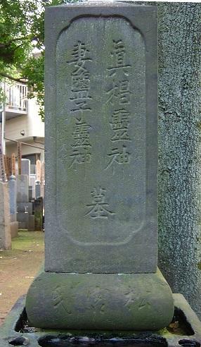 松宮観山の墓