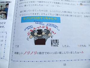 blog記事紹介2