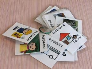 ほっぷ用カード