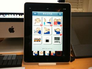 iPadで「DropTalk」