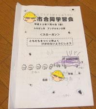 学校のしおり-表紙