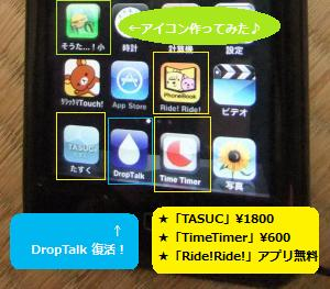 2代目iPodtouchクン登場!