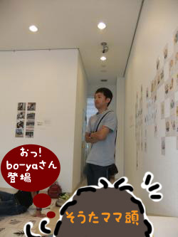 bo-ya氏
