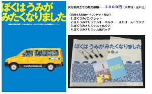 「ぼくうみ」DVD限定400セット