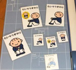 体操座りカード