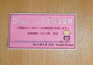 Dropsシンボル券