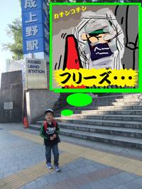 上野で乗換え