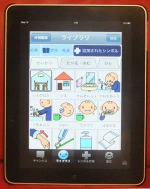 iPadでDropTalk♪