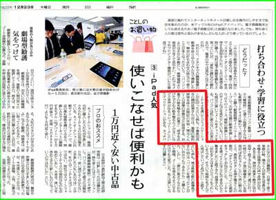 朝日新聞【生活】iPad