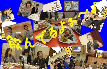 信州カンファ2011懇親会♪