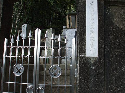 山中家墓所