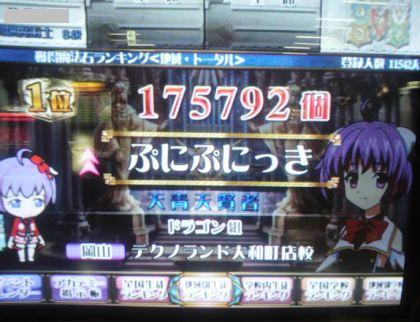 2011080816060000.jpg