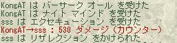 脅威の500ダメ