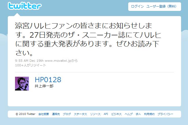 hp0128-tweet-haruhi1227.png
