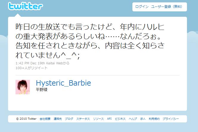 hysteric_barbie-tweet-haruhi1227.png