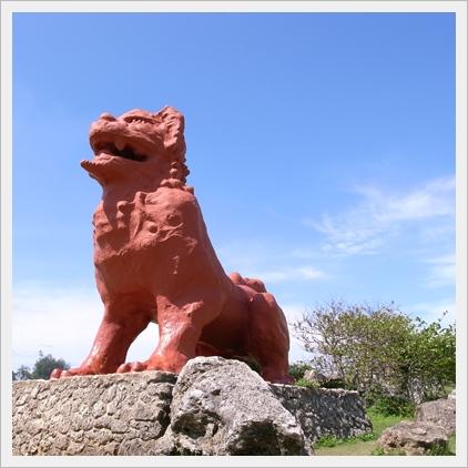 残波岬公園の巨大シーサー