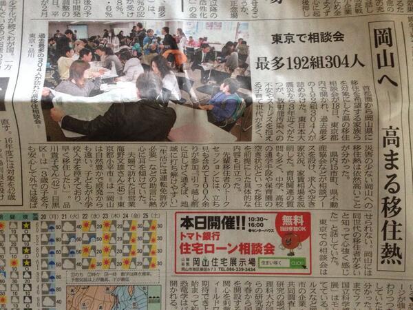 東京で行われた岡山の移住相談会