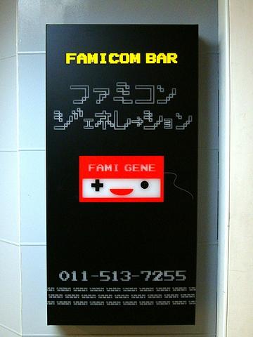 札幌ファミコンバー