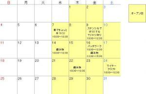 カレンダー201007