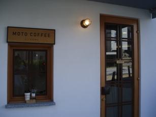MOTOコーヒー正面