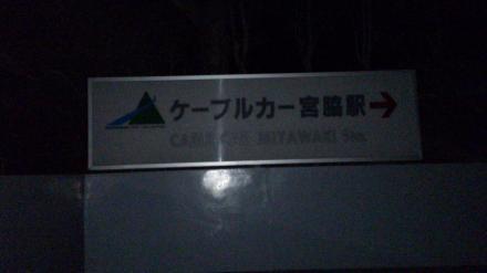 小栗山観光13_convert_20120322002406