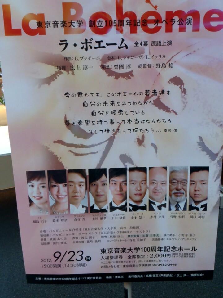 東京音大105周年記念オペラ
