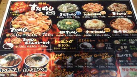 すたみな丼_convert_20121012233446