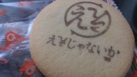 ふじクッキー4_convert_20121014224932