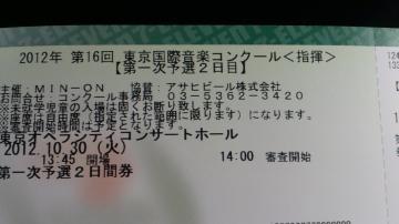 チケットぴあ2_convert_20121028203131