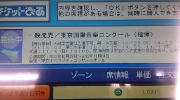 チケットぴあ1_convert_20121028203113