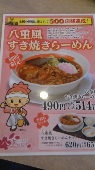 すき焼きラーメン1
