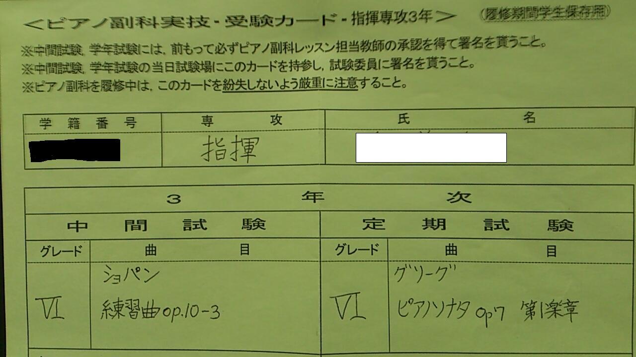副科ピアノ受験カード