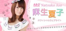 麻生夏子オフィシャルサイト