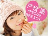 戸松遥オフィシャルサイト
