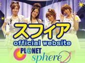 sphereオフィシャルサイト